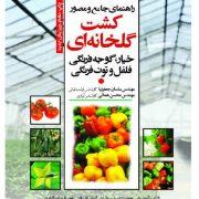 کتاب آموزش کشت گلخانه خیار گوجه فرنگی فلفل توت فرنگی