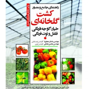 greenhouse-cultivation-cucumber-tomato-sweet-pepper-strawberry کشت گلخانه‌ خیار گوجه فرنگی فلفل و توت فرنگی