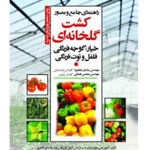 greenhouse-cultivation-cucumber-tomato-sweet-pepper-strawberry کشت گلخانه خیار گوجه فرنگی فلفل و توت فرنگی