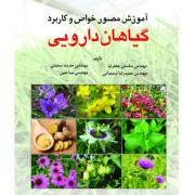 herbal-plant-book کتاب آموزش مصور گیاهان دارویی