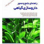 herbal pharmacy book کتاب راهنمای جامع و مصور داروسازی گیاهی
