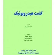 hydroponic-production کتاب آموزش کشت هیدروپونیک
