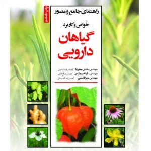 medicinal-plants-uses کتاب جامع و مصور خواص و کاربرد گیاهان دارویی