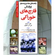 mushroom-cultivation کتاب راهنمای جامع پرورش قارچ خوراکی