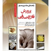 oyster-mushroom-cultivation کتاب پرورش قارچ صدفی