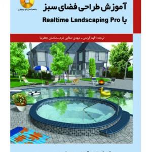 آموزش طراحی فضای سبز با نرم افزار realtime landscaping pro