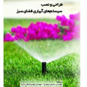 sprikler-watering-system-design کتاب طراحی سیستم آبیاری فضای سبز