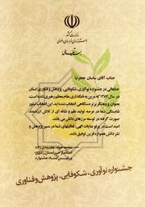 پژوهشگر برتر استان خراسان رضوی در سال 1387